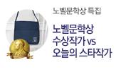 [노벨문학상 특집] 역대 수상작가vs오늘의 스타작가(행사도서 3만원↑ 구매 시 '포켓북백' 증정)