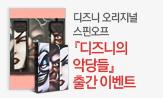 <디즈니의 악당들> 출간 이벤트(1권 포함 2만원↑ 구매 시 '디즈니 북밴드 증정)