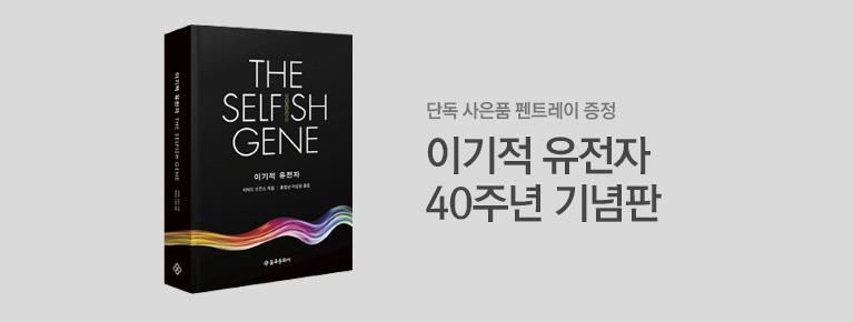 이기적 유전자 40주년 기념판 출간 이벤트
