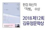[한강 수상] 2018 김유정문학상(<작별> 포함 2만원 구매 시 '시마크 세트' 증정)