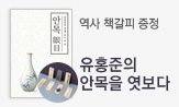 유홍준 작가전(행사도서 포함 3만원 이상 구매시 역사책갈피 증정)
