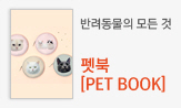 반려동물의 모든 것, 펫북(PET BOOK)(행사도서 포함 2권 이상 구매시 히끄/순무/꼬부기와 쵸비 파우치 증정)