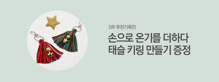 DIY 추천기획전_손으로 온기를 더하다