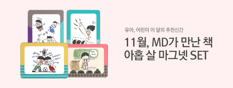 11월 유아/어린이 MD추천 신간