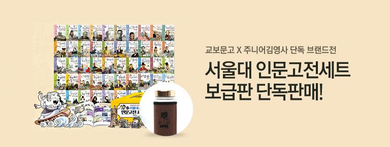 교보문고 X 주니어김영사 단독 브랜드전