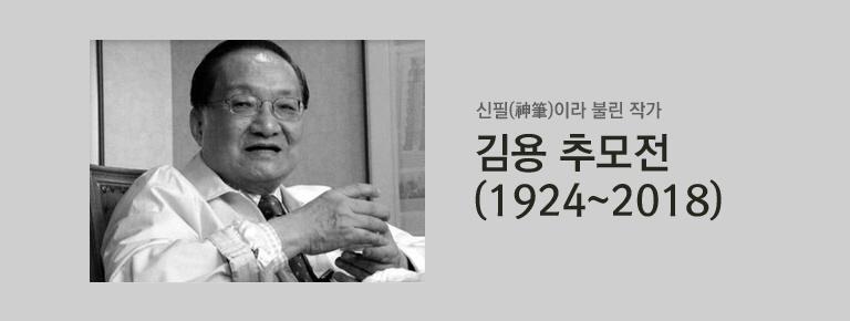 김용 추모저