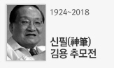 김용 작가 추모전(무협소설의 그랜드마스터 김용 추모)