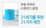 유발 하라리 컴백 특집 2탄([단독] 친필 메시지 스텐 머그 증정 (선착순, 추가결제))