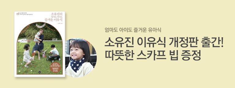 소유진의 엄마도 아이도 즐거운 이유식 개정판 출간