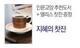 지혜의 찻잔(인문교양 추천도서 + 에스프레소잔 (선착순, 추가결제))