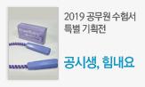 2019 공시생 응원 이벤트(e교환권, 체력관리용 스트레칭도구, 스텐 머그, 스터디카페이용권까지!)