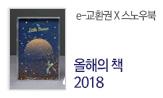 올해의 책 2018 X 스노우북 선택(올해의 책 3만원이상 구매시 스노우북 선택 (택1))