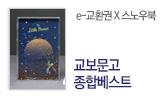 2018 교보문고 종합베스트셀러(종합베스트 3만원이상 구매시 스노우북 선택 (택1))