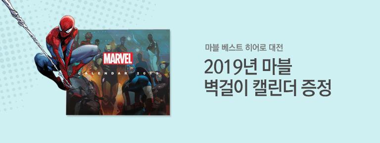 마블 2019년 포스터 캘린더 증정
