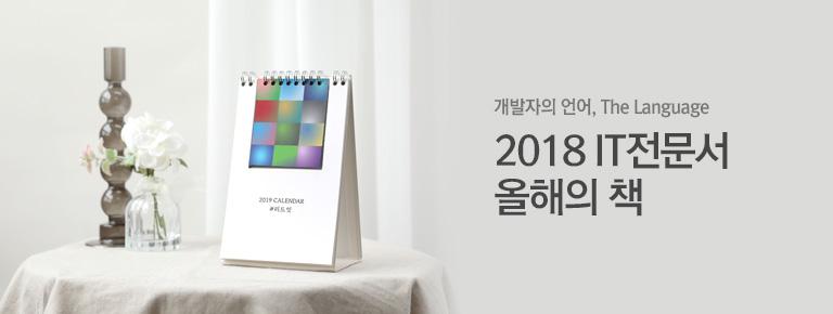 2018 IT 올해의 책