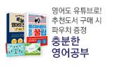 충분한 영어공부 (도서 포함 2만원 이상 구매 시 라곰 파우치 증정 )