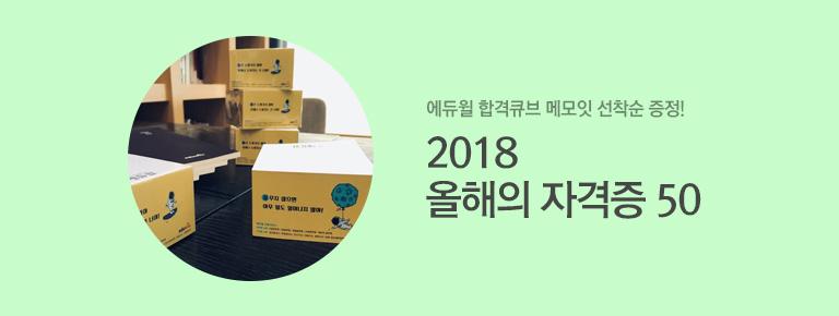 2018 자격증 총결산
