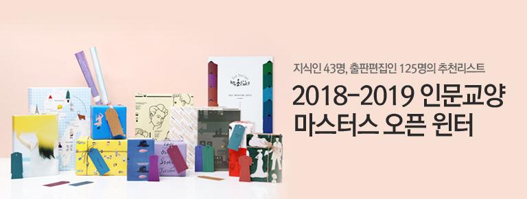 http://www.kyobobook.co.kr/prom/2018/book/181218_human1819.jsp