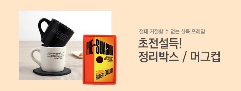교보단독 <초전설득> 출간이벤ㅌ