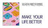 MAKE YOUR LIFE BETTER(도서 구매 시 <50종스티커팩> 증정)