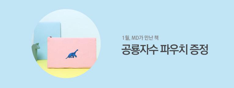 2019년 1월 유아동 추천도서