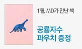 유아/어린이 1월 MD추천신간(행사도서 포함 유아/어린이 분야 2만원 이상 구매 시 '공룡파우치'증정)