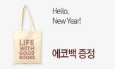 [Hello, New Year!] 외국도서 특별 선물(LIFE WITH GOOD BOOKS 에코백 증정(3권 이상 구매 시))
