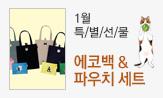 1월 특별선물 X 에코백&파우치세트 선택(이벤트도서 포함, 5만원 이상 구매시 택1 (포인트 차감))