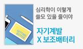 1월 자기계발 X 보조배터리(행사도서 포함 자기계발 2만원 이상 구매시 사은품 증정)