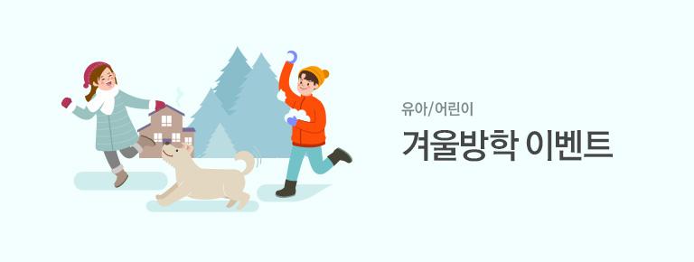 2019 유아/어린이 겨울방학 이벤트