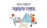 2019 유아/어린이 겨울방학 이벤트(겨울방학 추천도서 구매 시 사은품 증)