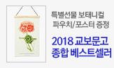 2018 상반기 종합 베스트셀러전(종합베스트 200위 + 분야별 Top 30 3만원 이상 구매 시 보태니컬파우치/포스터 증정)