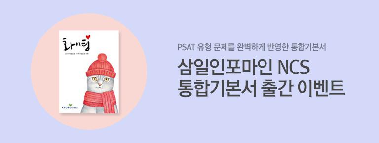 삼일인포마인 NCS통합서 출간