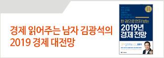[북모닝 책강]경제 읽어주는 남자 김광석의 2019 경제 대전망