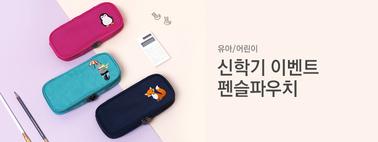 유아/어린이/좋은부모&요리 신학기 이벤트 1탄