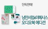 테이크아웃 오디오북 에디션 단독 판매!([단독 판매] 오디오북+책+굿즈 패키지)