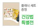 [건강책 특집] 진짜 새해는 3월부터!(행사도서 포함 건강 2만원 구매 시 플래너 증정)