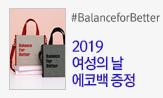 2019 여성의 날 (도서 구매 시 사은품 증정 )
