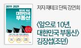 교보단독 조던 부동산 재테크 강연회(댓글 주문번호 기재시 당첨)