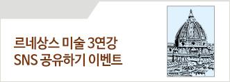 [교보인문학석강] SNS 공유 이벤트
