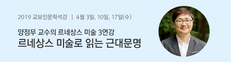 [교보인문학석강] 르네상스 미술 1강