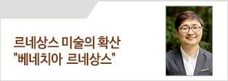 [교보인문학석강] 르네상스 미술 <2강>