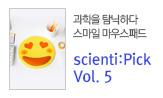 [scienti:Pick] vol.5(마우스패드 증정)