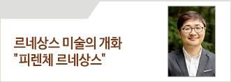 [교보인문학석강] 르네상스 미술 <3강>