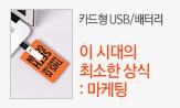 이시대의 최소한 상식 마케팅(카드형 USB/휴대용 배터리증정)