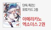 단독 특전, 아메리카노 엑소더스 2(도서 구매 시 투명 포토카드 증정)