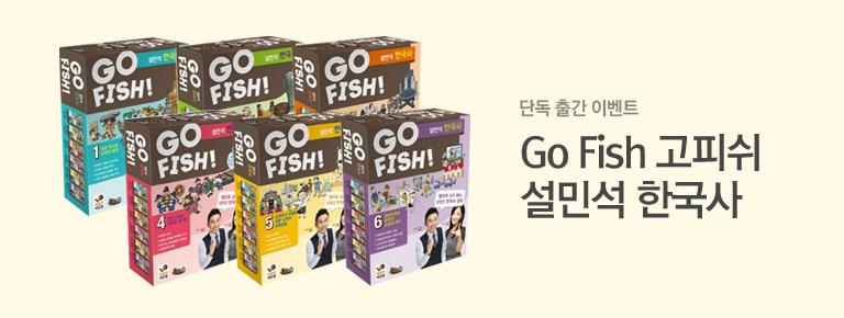 Go Fish 고피쉬 설민석 한국사