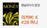 리커버 K : 28 머니(롭무어 <머니>단독리커버 + 펜파우치 증정(포인트차감))