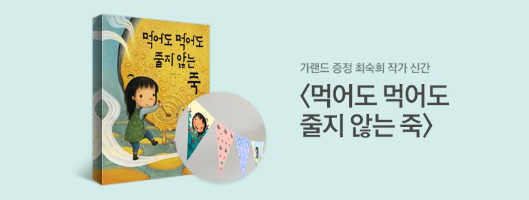 최숙희 신간 출간 이벤트