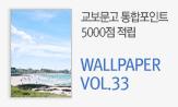 vol.33 월페이퍼(월페이퍼 sns 공유시, 추첨을 통해 통합포인트 5천점 증정)